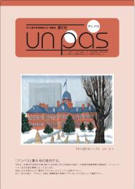 un pas 第6号(2008年1月発行)