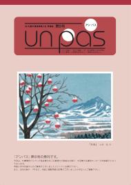 un pas 第8号(2010年1月発行)