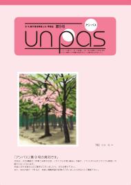 un pas 第9号(2011年3月発行)