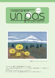un pas 第11号(2013年3月発行)