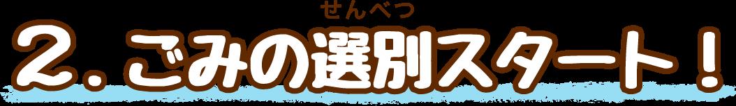 2.ごみが集まる場所~選別スタート!