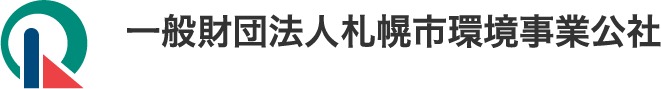 一般財団法人札幌市環境事業公社