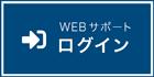 WEBサポートログイン