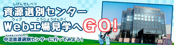 資源選別センター工場見学へGO!