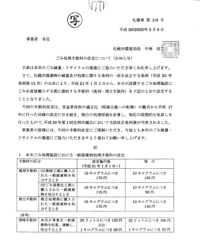 札幌市のごみ処理施設における「ごみ処理手数料」