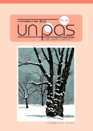 un pas 第2号(2004年2月発行)