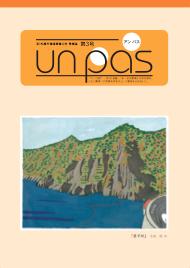 un pas 第3号(2004年10月発行)