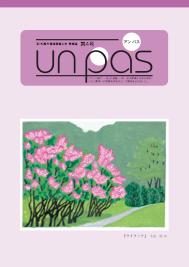 un pas 第4号(2006年5月発行)