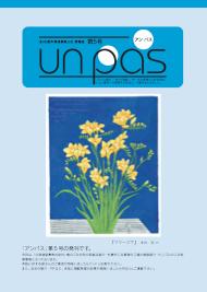 un pas 第5号(2007年3月発行)