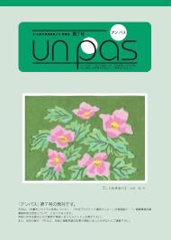 un pas 第7号(2009年3月発行)