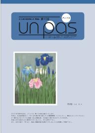 un pas 第10号(2012年2月発行)