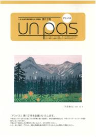 un pas 第12号(2014年5月発行)